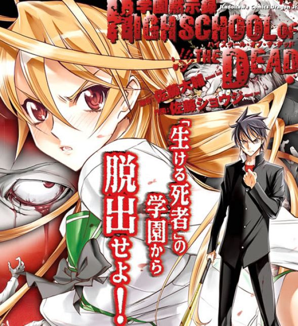 high school of the dead season 2 release date 4
