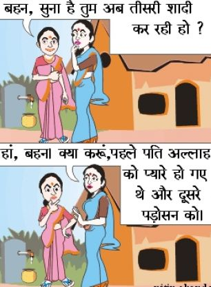 Very Very Funny Jokes In Hindi Pictures 1